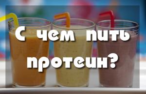 Протеин с чем можно пить