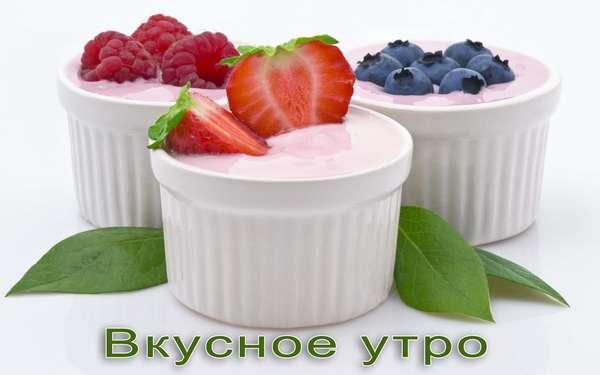 Как приготовить йогурт в домашних условиях Фото готового йогурта