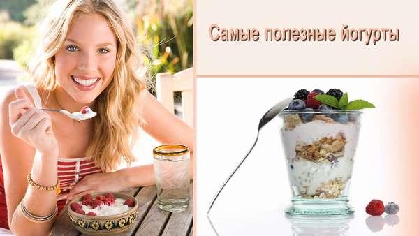 Йогуртовая диета для похудения Фото