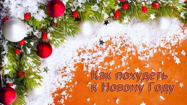Диета Новый Год