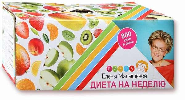 Коробка - Что входит в диету Елены Малышевой
