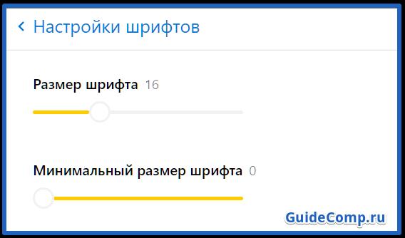 шрифт в яндекс браузере стал нечетким