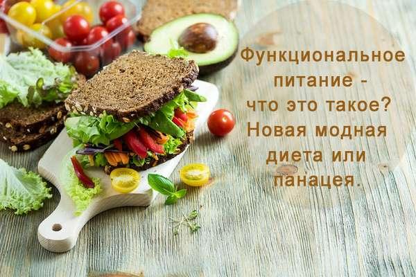 Функциональное питание - что это