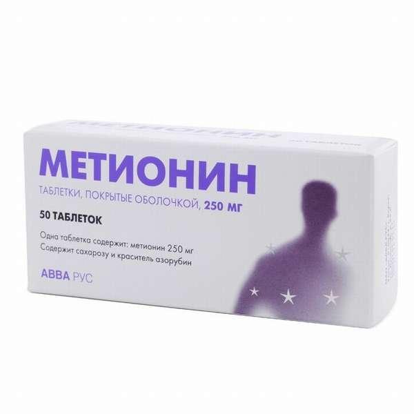 11. Метионин