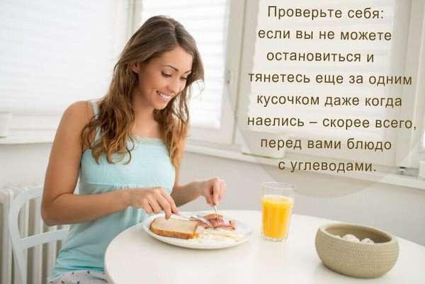 Фото: Правильные углеводы. Девушка за столом
