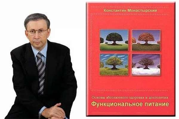 Функциональное Питание Константин A Монастырского Диета. Функциональное питание