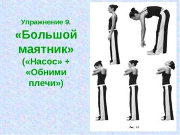 Упражнение Большой маятник