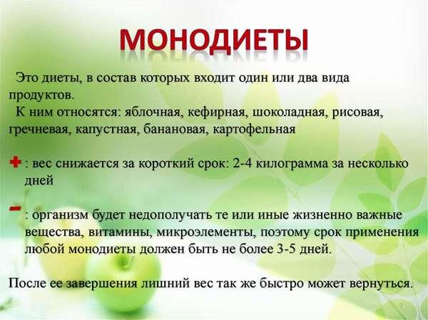 Monodieta_2