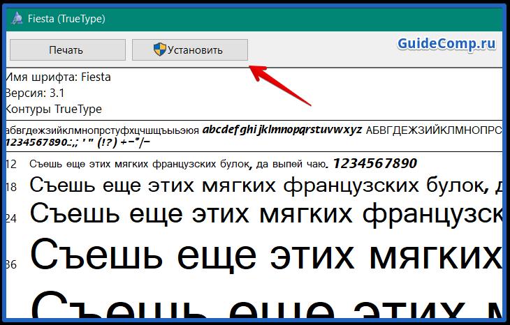 плохой шрифт в браузере яндекс
