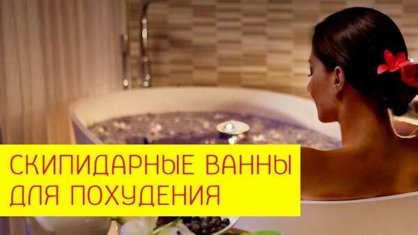 Скипидарные ванны для похудения2