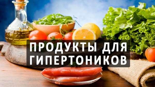 Продукты питания, которые необходимы гипертоникам
