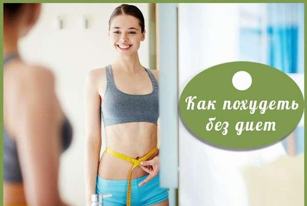 Как похудеть без диет Фото девушки