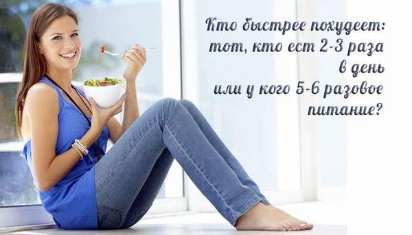 Сколько раз нужно есть в день, чтобы похудеть?