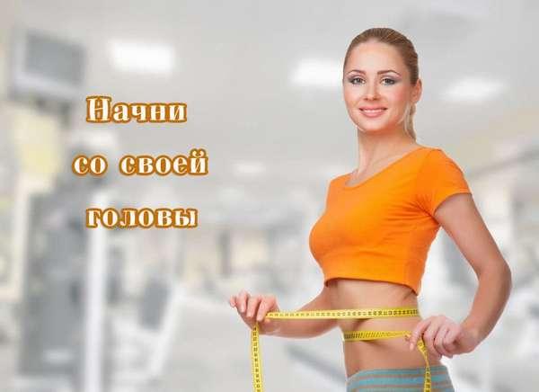 Как начать похудение Фото