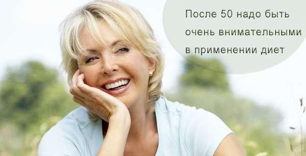 Фото: Как похудеть женщине после 50 лет