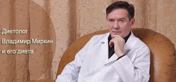 Диета доктора Миркина Фото диетолога