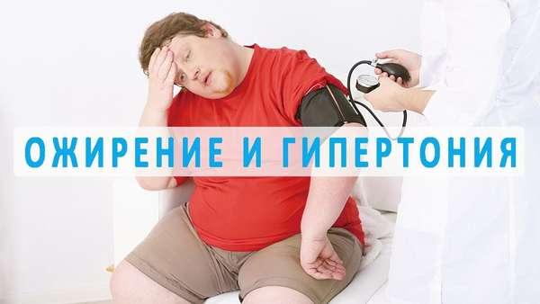 Высокое давление и ожирение