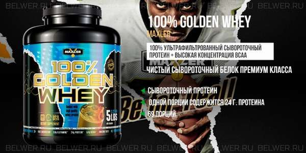 Состав 100% Golden Whey от Maxler