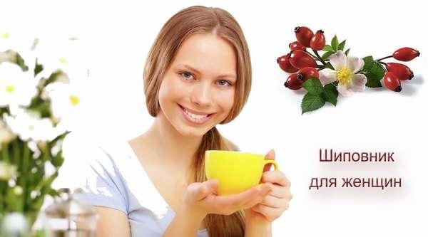 Девушка пьет чай с шиповником