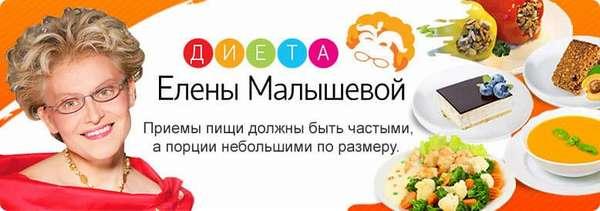 Какие продукты входят в диету Елены Малышевой