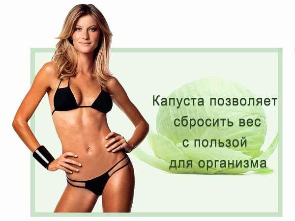 Капуста для похудения Фото