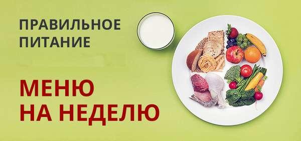 Диета правильного питания - меню на неделю